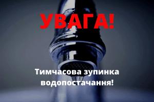 28 травня у центральних районах Луцька буде тимчасово відсутнє водопостачання