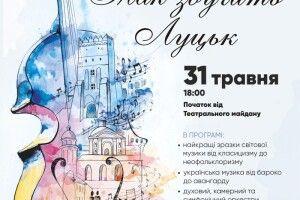 Перенесений арт-променад «Так звучить Луцьк!» відбудеться 31 травня