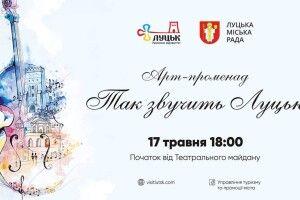 Луцьк запрошує на відкриття туристичного сезону - 2019