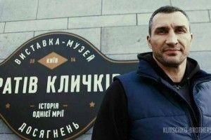 Володимирові Кличку пропонують 40 мільйонів доларів за повернення на ринг
