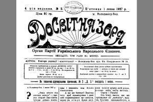 Які газети читали у Володимирі-Волинському сто років тому