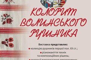 У волинському музеї сьогодні покажуть колорит «бабусиних» рушників