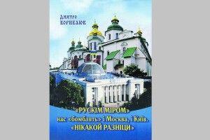«Рускім міром» нас «бомблять» і Москва, і Київ. «Нікакой разніци»