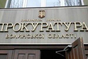 Обласні прокурори вестимуть прийом у Любомлі, Камені та Ківерцях