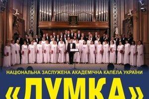 До свого 100-річчя Національна заслужена академічна капела «Думка» співатиме для лучан