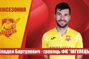 Младен Бартулович дременув із луцької «Волині» до «Інгульця» і «защебетав» російською (відео)