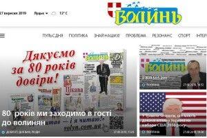 Газета «Волинь-нова»: така поважна і така молода
