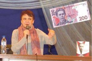 «Господи, якяоцю 200-гривневу купюру ненавиджу— зюною Лесею Українкою…»