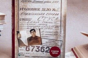 «Три замовлення на секунду»: як рішення суду популяризувало книжку «Справа Василя Стуса»