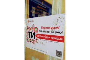 Лучанам даватимуть 250 тисяч гривень за ідеї для розвитку міста