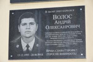 У Луцьку відкрили меморіальну дошку загиблому учаснику АТО Андрію Волосу