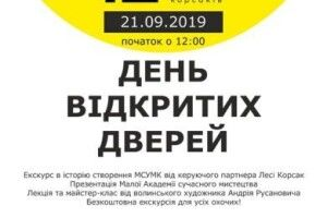 21 вересня – День відкритих дверей в Музеї Корсаків