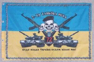 Атовець подарував Волинському краєзнавчому музею бойовий прапор