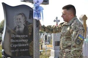 У прикордонному селі на Волині вшанували загиблого Героя