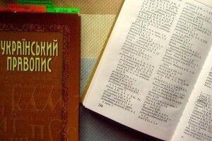 У Міносвіти роз'яснили, коли можна користуватися новим правописом