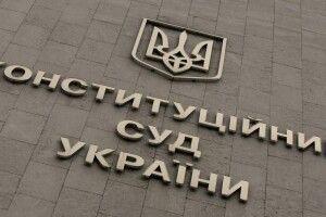Конституційний суд скасував кримінальну відповідальність за недостовірне декларування