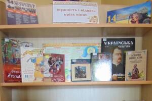 У луцькій бібліотеці – виставка до Дня українського козацтва