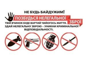 Камінь-каширців застерігають: здав добровільно незареєстровану зброю — уникнув кримінальної відповідальності