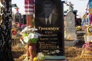 Пам'ять Юрія Трохимука вшанували на місці вічного спочинку
