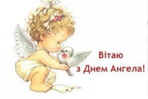 Не плутайте день народження, іменини і День ангела