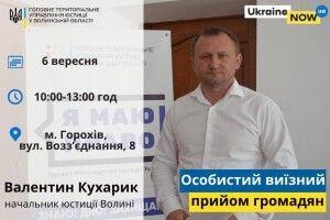 Головний юрист Волині прийматиме громадян у Горохові