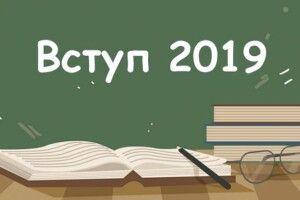 Відеороз'яснення від Міносвіти про вступ-2019: заяви і творчі конкурси (ВІДЕО)