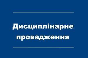 Директора департаменту соцзахисту облдержадміністрації відсторонили від роботи