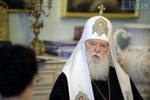 Філарет не змагатиметься за престол об'єднаної церкви, — релігієзнавець