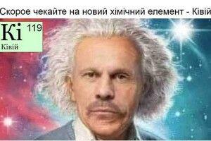 Депутат Кива отримав диплом кандидата наук, а медик Ябчанка – спалив (Відео)