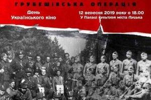 Лучанам покажуть два фільми безкоштовно до Дня українського кіно