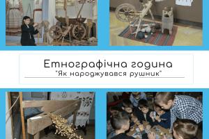 Хочете спробувати прясти нитку і вибивати льон прачем – бігом до краєзнавчого музею