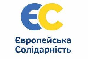 «Європейська Солідарність»– головна опозиційна сила вУкраїні. ОПИТУВАННЯ