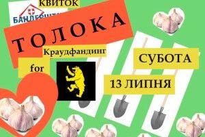Золота переможниця «Ігор нескорених» кличе волинян... на краудфандинг