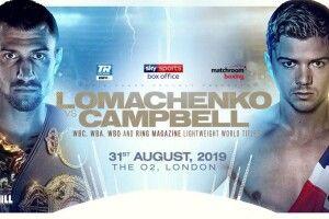 В останній день літа Ломаченко у Лондоні боксуватиме з Кемпбеллом