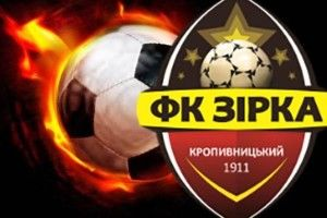 Кропивницьку «Зірку» загасили: президент клубу пояснив причини зняття команди з розіграшу Першої ліги