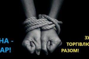 У Луцьку безплатно покажуть фільм до Всесвітнього дня протидії торгівлі людьми
