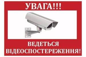 УЛюбешові працює система відеоспостереження
