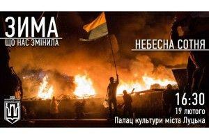 Згадаймо трагічні події Майдану