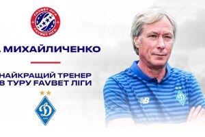 Олексія Михайличенка назвали кращим тренером восьмого туру УПЛ