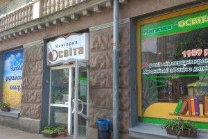 У Луцьку суд заборонив продавати книгарню «Освіта»