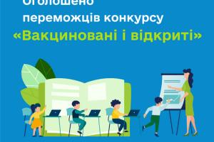 Школа з Рівненщини отримає 10 комп'ютерів за перемогу у конкурсі МОЗ «Вакциновані й відкриті»