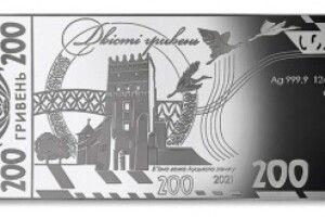 Нацбанк випустив срібну 200-гривневу банкноту до ювілею Лесі Українки