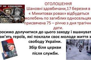 На Рівненщині вшанують пам'ять вояків  здовбицької сотні УПА