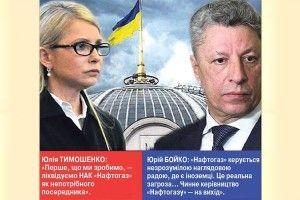Окрім пані Тимошенко, «Нафтогаз» не влаштовує  і Юрія Бойка*
