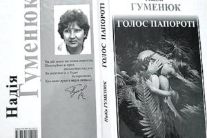 Вірш волинської поетеси спричинив фурор після ЗНО з літератури
