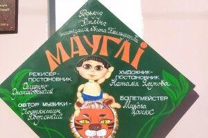 У Волинському театрі ляльок почали продавати квитки на прем'єру