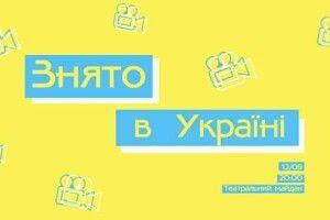 Лучан та гостей міста запрошують на акцію «Знято в Україні»