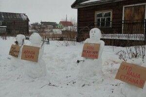 В Росії розігнали мітинг сніговиків проти Путіна (ФОТО)