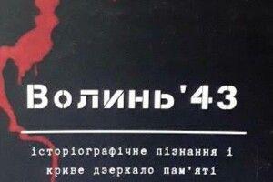 У волинському університеті презентують книгу про складні віхи історії