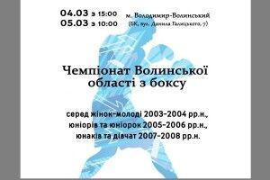 У Володимирі-Волинському відбудеться Чемпіонат Волинської області з боксу
